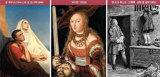 왼쪽부터 아우구스티누스, 레리스, 루소 자서전의 핵심 이미지. 루소는 영웅에서 건달로 추락하는 자신의 뿌리를 사과를 훔치다 주인에게 들켰던 어린 시절 에피소드(맨 오른쪽)에서 찾고 있다. /민음사 제공
