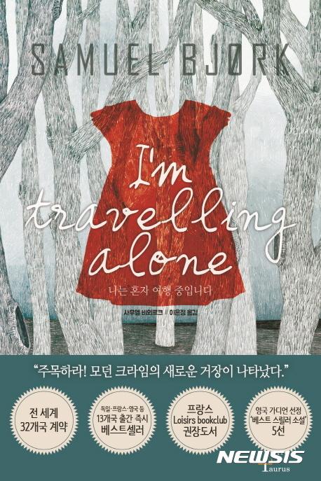 간담 서늘한 범죄 소설 '나는 혼자 여행 중입니다'