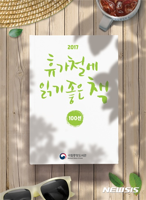 국립중앙도서관 사서들이 뽑은 '휴가철에 읽기 좋은 책 100선'