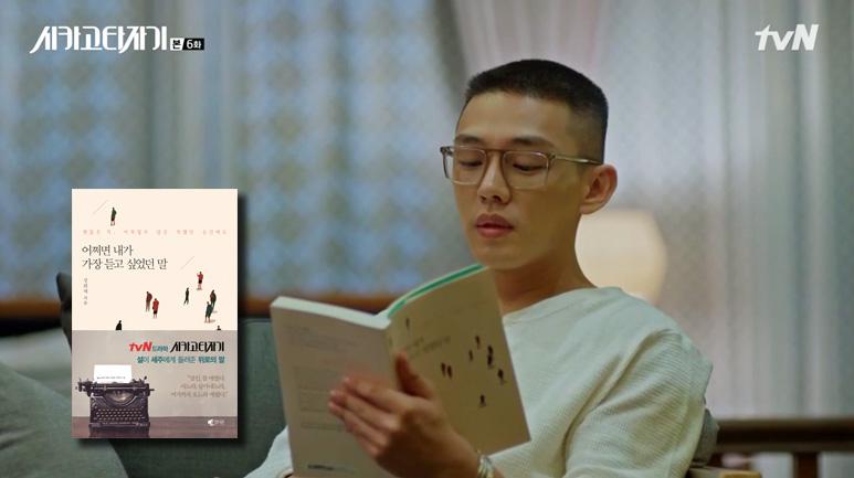 / tvN 드라마 '시카고 타자기' 한 장면