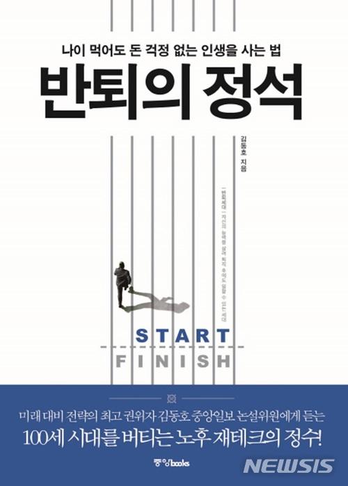 제태크 - Magazine cover